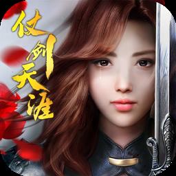 仗剑天涯安卓版 v2.0.1