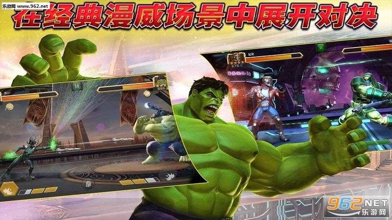 漫威:超级争霸战中文汉化版v17.1.0_截图2