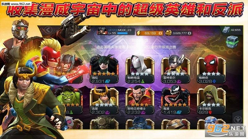 漫威:超级争霸战中文汉化版v17.1.0_截图3