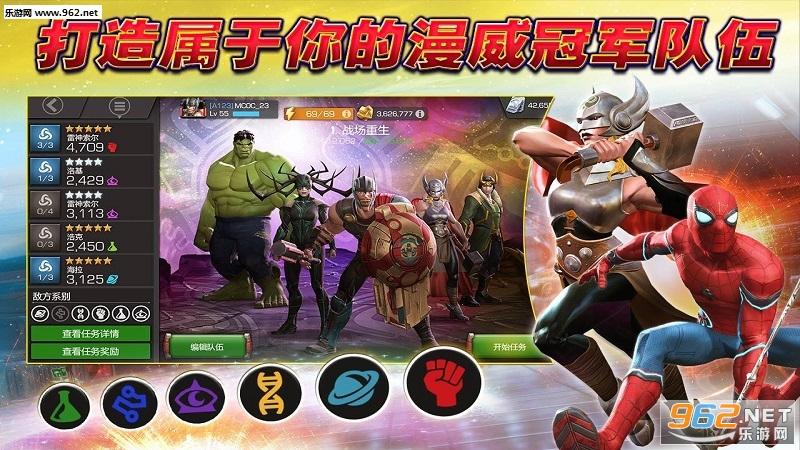 漫威:超级争霸战中文汉化版v17.1.0_截图4