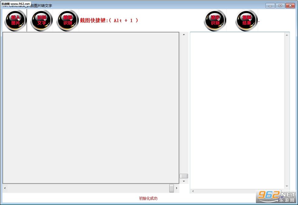 cencrack识别图片转文字工具截图0