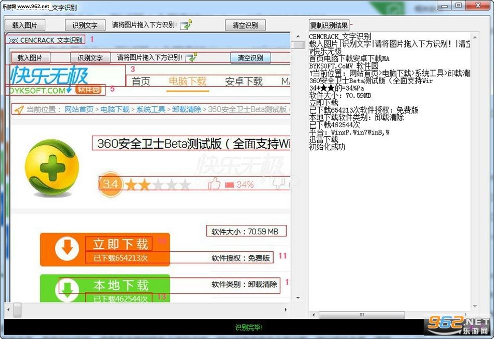 cencrack识别图片转文字工具截图2