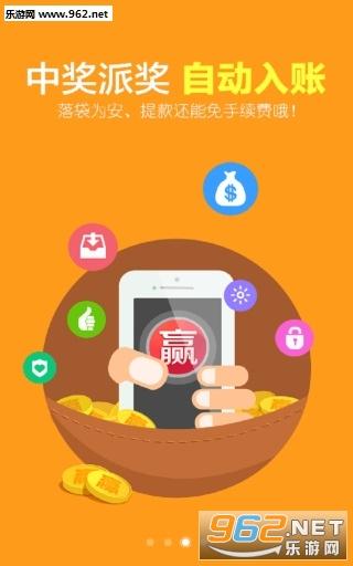 彩票大赢家走势图app 彩票大赢家手机版下载v6.1.6 乐游网安卓下载