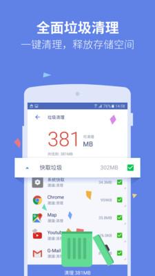 手机极速清理管家安卓版v2.9.9.13_截图