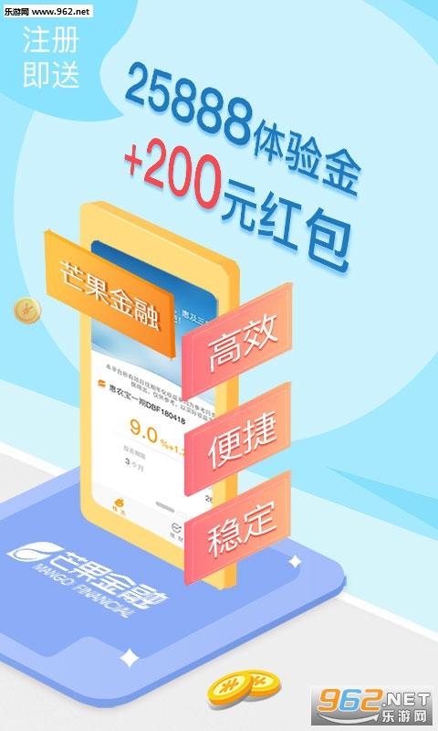 芒果金融appv2.5.12_截图