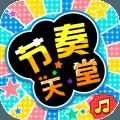 节奏天堂安卓版v1.1.0
