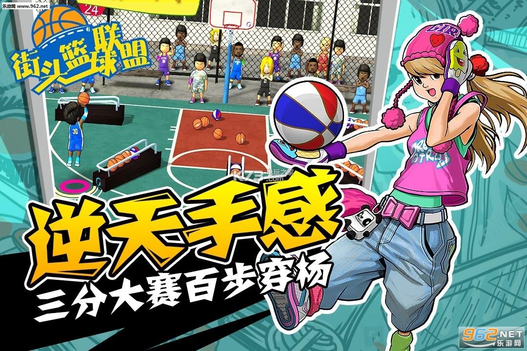 街头篮球官方正版v3.0.5_截图
