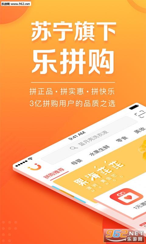 苏宁乐拼购appv1.0.1_截图