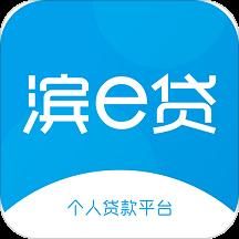 滨e贷app