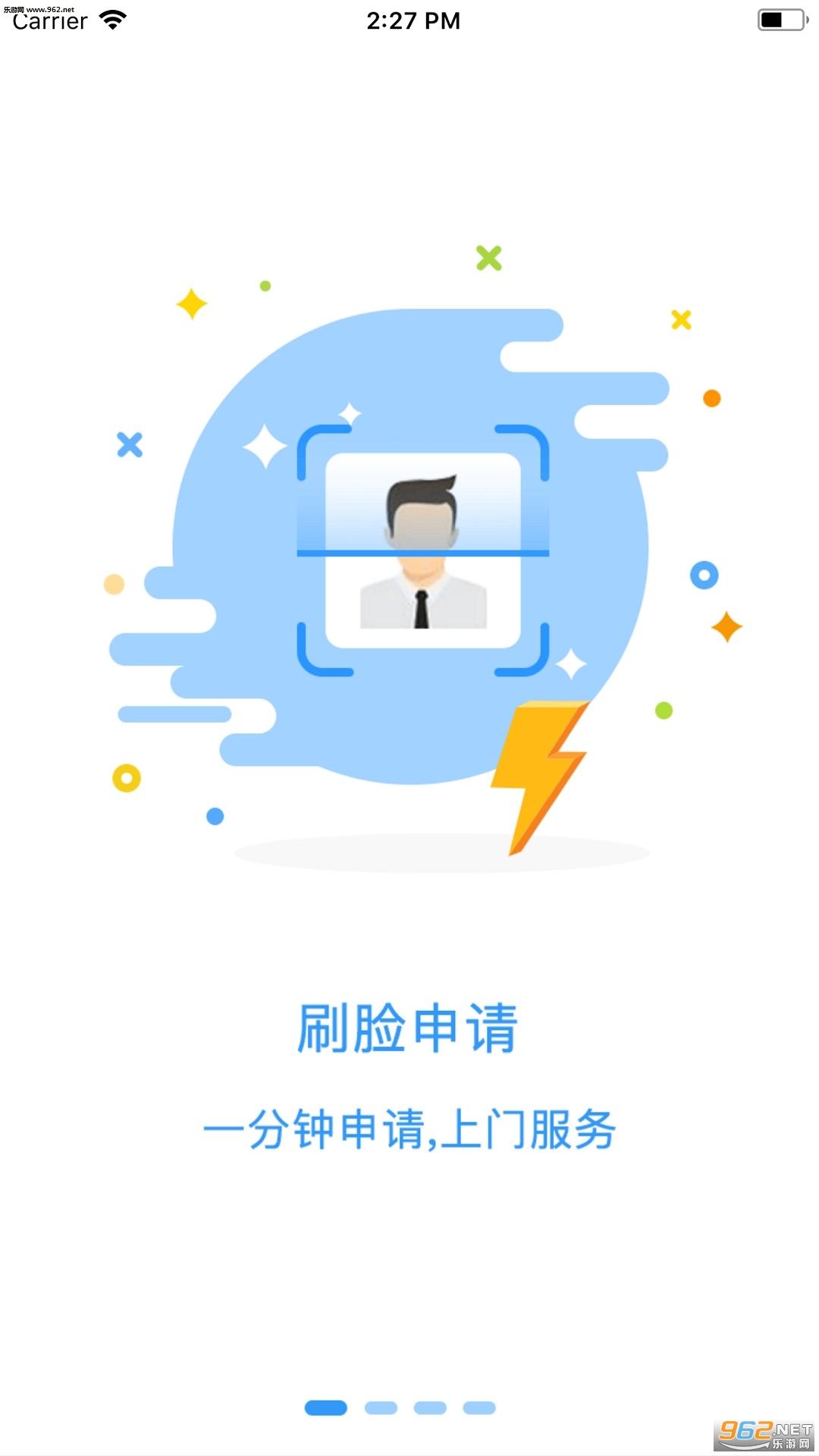 滨e贷app_截图