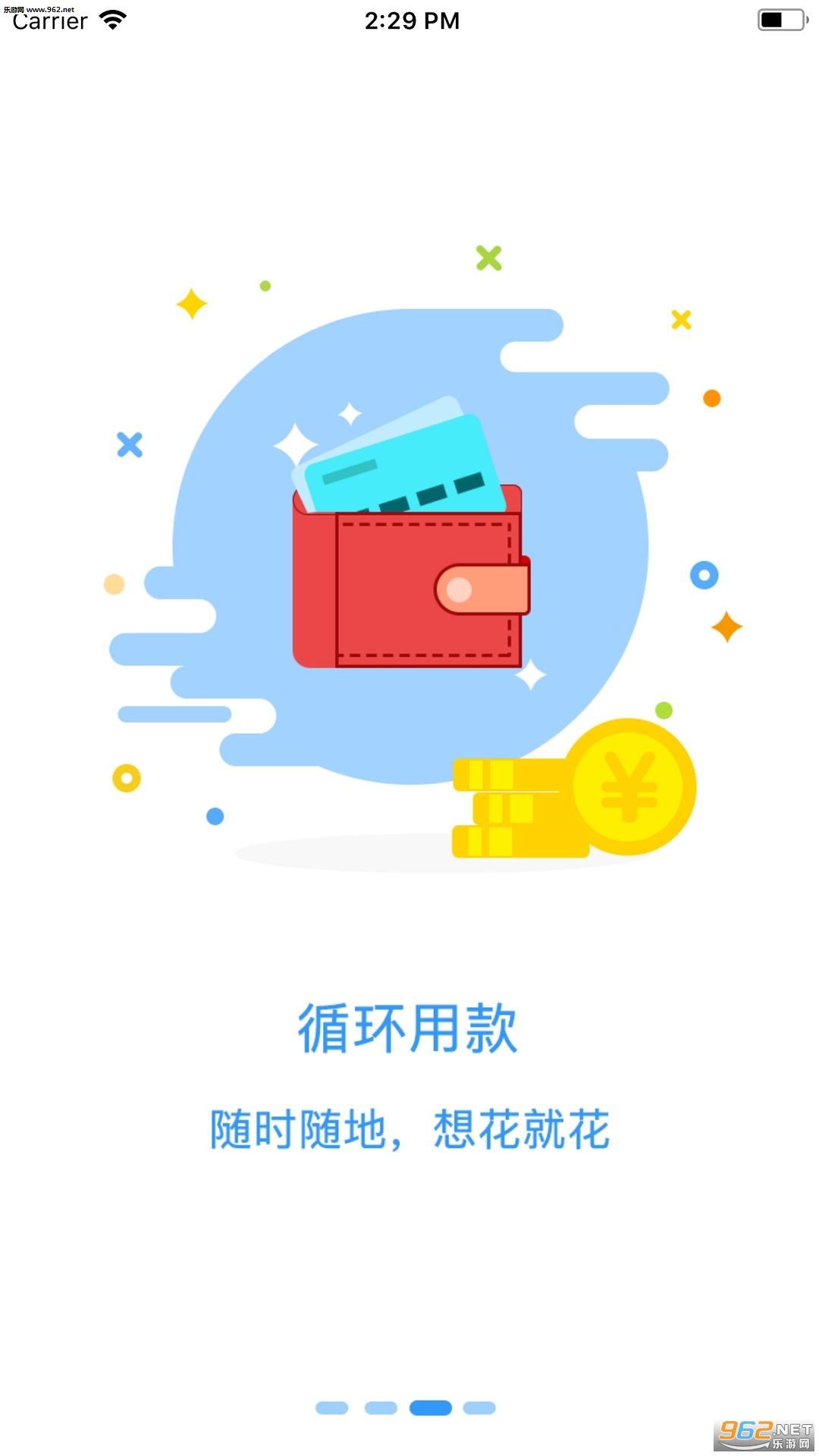 滨e贷app_截图1