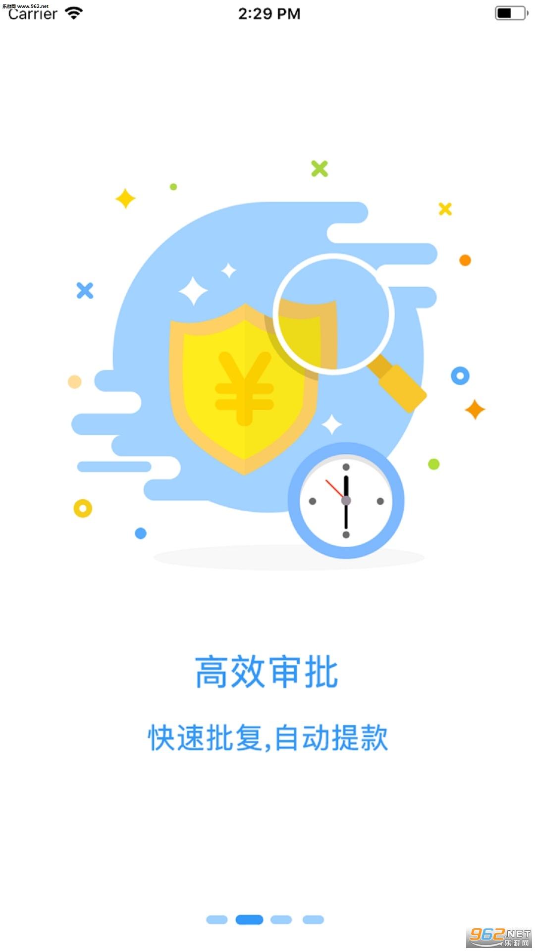 滨e贷app_截图2