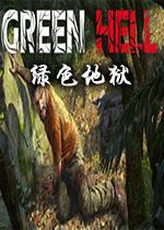 绿色地狱(Green Hell)