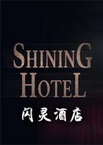 闪灵酒店:迷失在无处