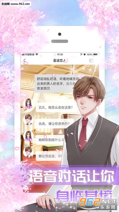 星途恋人手游官方版v1.0_截图