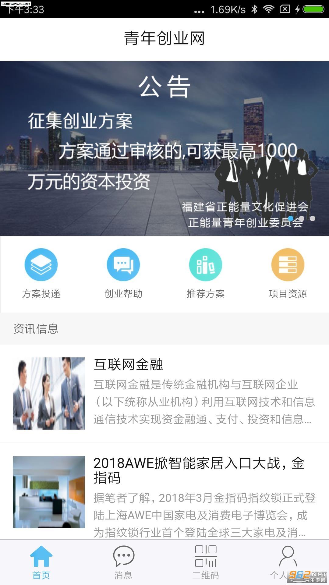 青年创业网appv1.0.1_截图0