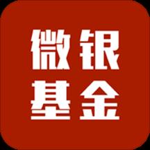 微银基金app