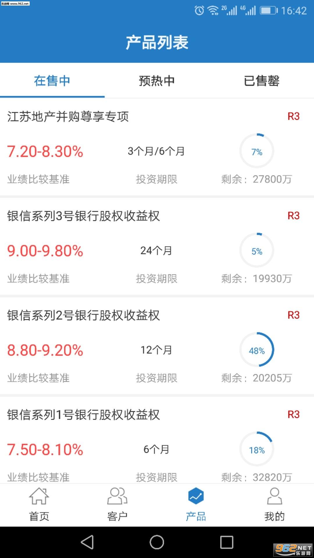 铭仁理财师appv1.5.2_截图