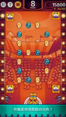 泡沫弹一弹手游安卓版v1.1.2.1339_截图