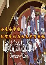 小魔女学园:时空魔法与七大不可思议