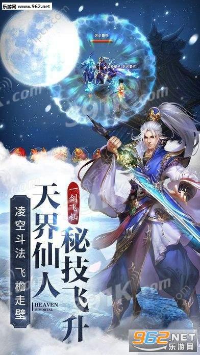 天影剑侠安卓版_截图3