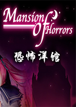 恐怖洋馆(Mansion of Horrors)