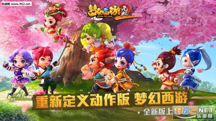 梦幻西游无双版2官方版v1.3.6截图1