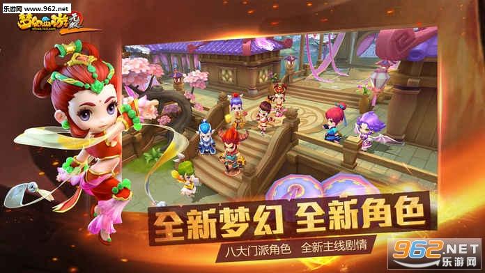 梦幻西游无双版2官方版v1.3.6截图3