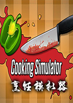料理模拟器(Cooking Simulator)Steam破解版