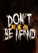 一些结局如何完成 Don't Be Afraid部分结局的达成详情