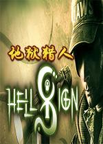 地狱猎人(HellSign)