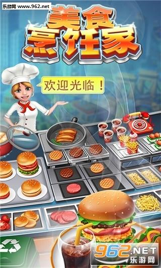 美食烹饪家最新破解版v1.0.2截图0
