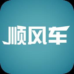 顺风车管家软件 v1.1.0