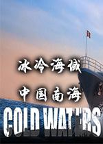 冰冷海域:中��南海