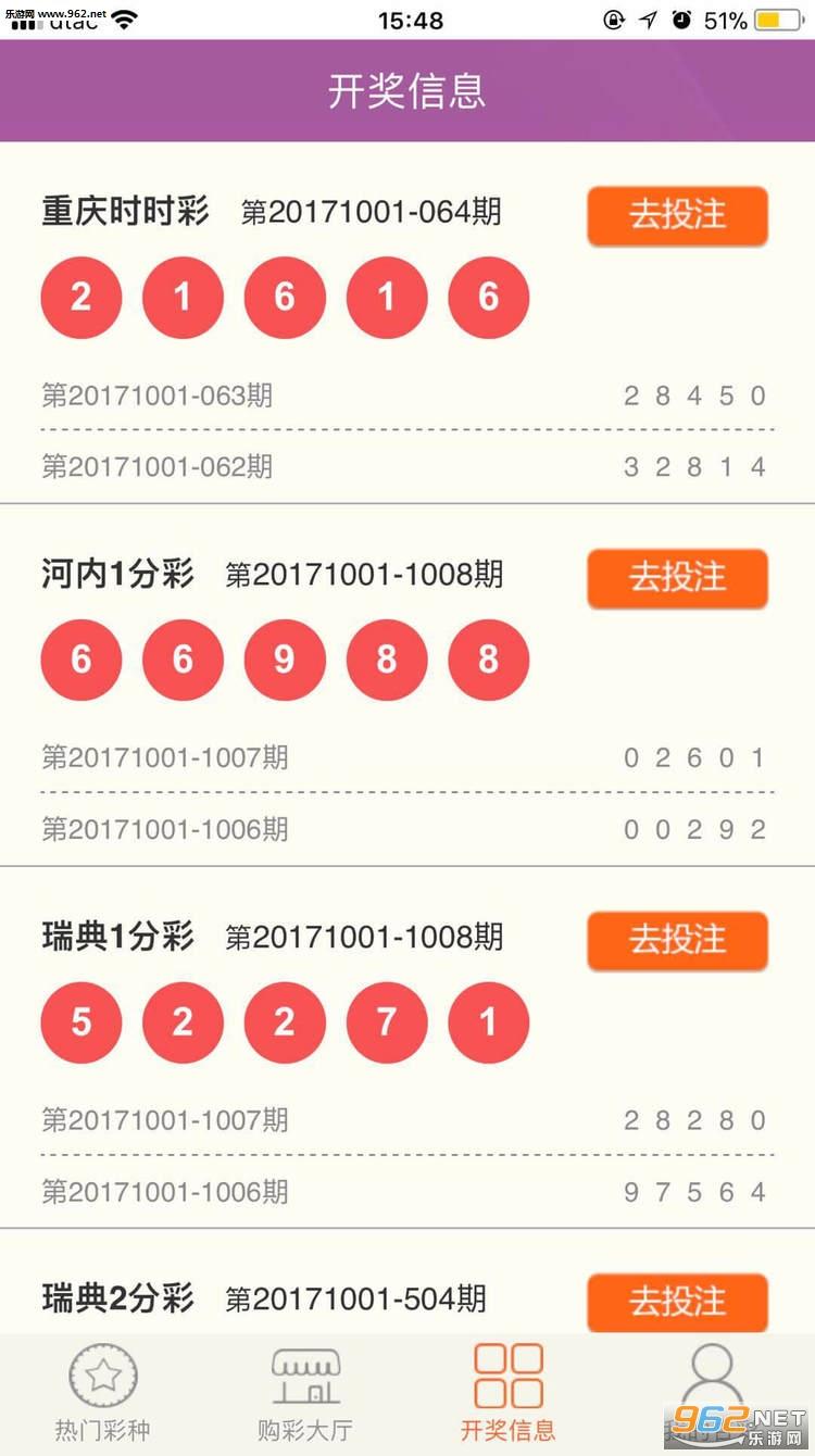 杏彩彩票appv2.51_截图1