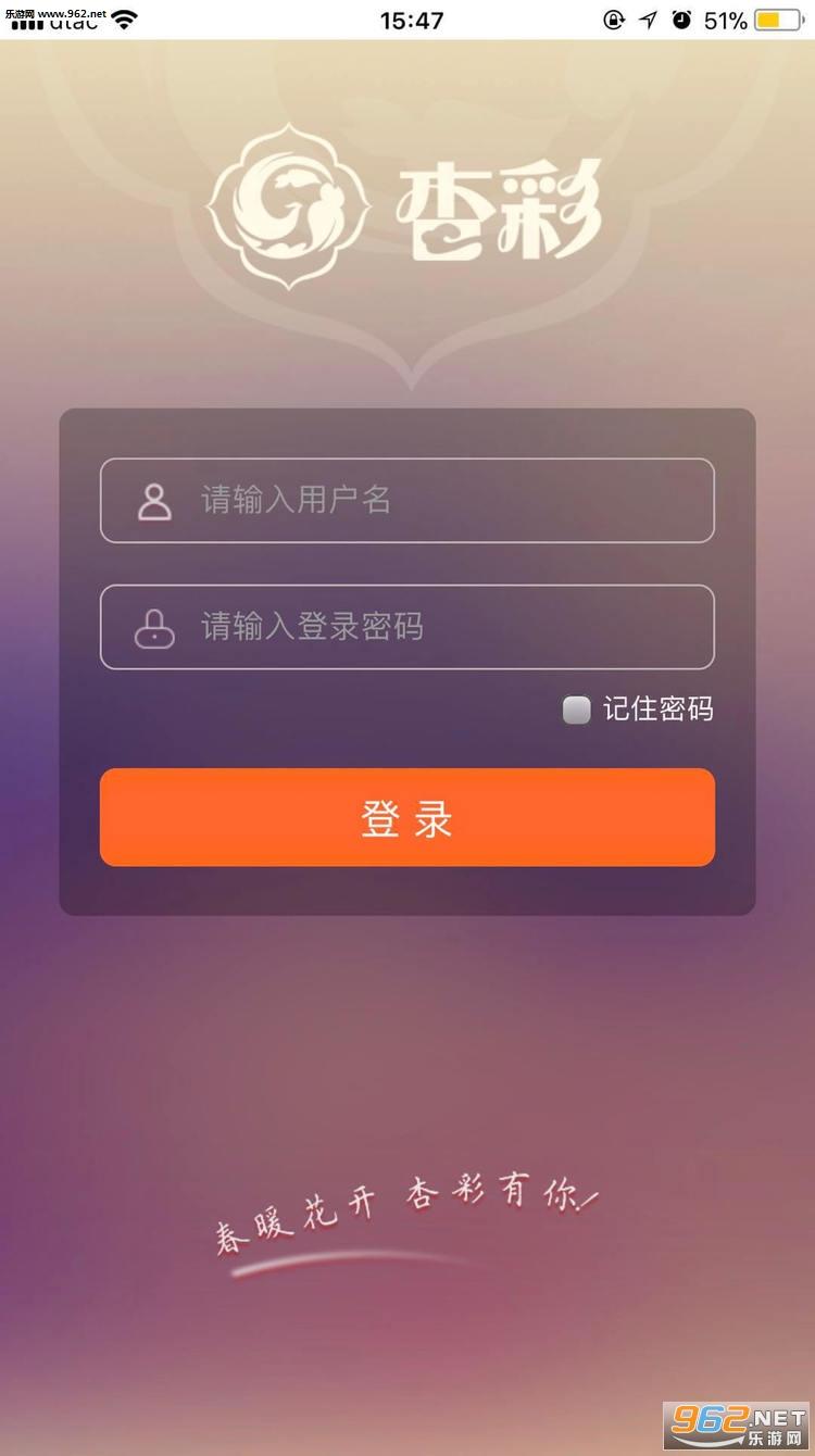 杏彩彩票appv2.51_截图0