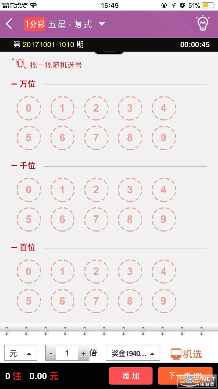 杏彩彩票appv2.51_截图2