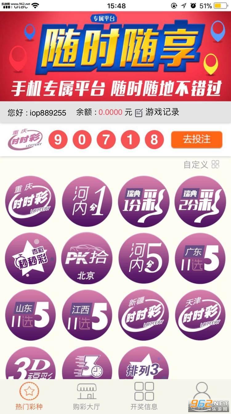 杏彩彩票appv2.51_截图3