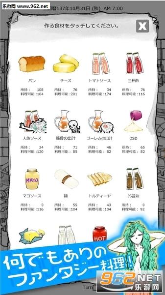 某位大厨的创意料理安卓中文版v1.0.0截图2