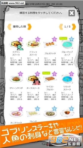 某位大厨的创意料理安卓中文版v1.0.0截图3