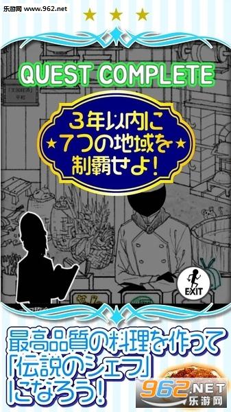 某位大厨的创意料理安卓中文版v1.0.0截图4