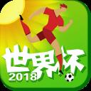 2018世界杯安卓版