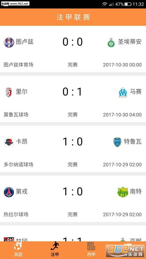 2018世界杯安卓版v1.0.6截图1