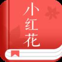 小红花阅读app破解版