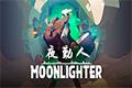 夜勤人(Moonlighter)夜勤人(Moonlighter)