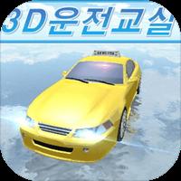 模拟开车教室中文破解版v13.8