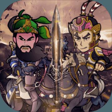 三国记:激斗苹果版v1.5