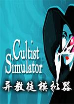 异教徒模拟器(Cultist Simulator)