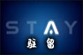 驻留(Stay)驻留(Stay)