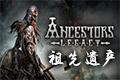 祖先遗产(Ancestors Legacy)PC版